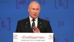 «Сила народная неисчерпаема»— Владимир Путин ороссиянах