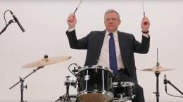 Видео: Кудрин дал мастер-класс игры набарабанах, неснимая галстук