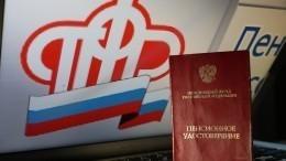 ВПФР разъяснили порядок выплаты социальных пенсий