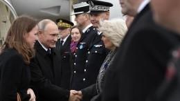 Путин прибыл наПарижский форум мира