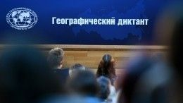 Всероссийский географический диктант написали сотни тысяч человек— репортаж