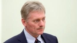 ВКремле уважают решение незачитывать письма русских солдат вПариже
