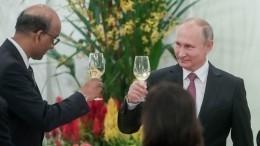 Владимир Путин предложил тост задружбу издоровье Якоб вСингапуре