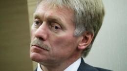 ВКремле назвали «гибкой» ситуацию сценами набензин