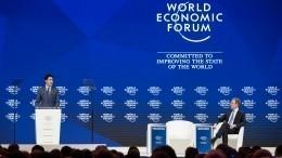 Вправительстве РФназвали условия участия вДавосском форуме