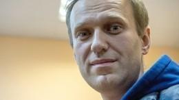 Приставы разрешили Алексею Навальному покидать страну