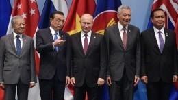 Восточноазиатский саммит сучастием Путина проходит вСингапуре