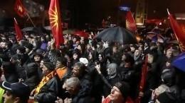 Жители Македонии вышли наакцию протеста против переименования страны