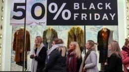 «Черная пятница»: Кто икак обманывает потребителей— репортаж