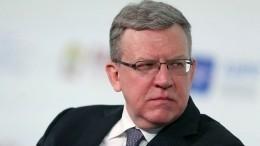Кудрин дал совет россиянам, как правильно хранить сбережения