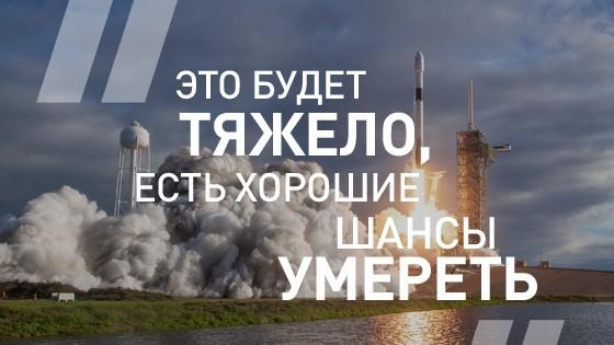 Илон Маск планирует вчисле первых улететь наМарс