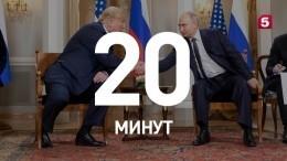 Наприватную беседу Путина иТрампа врамках саммита G20 отведена треть часа
