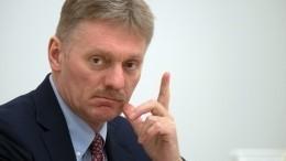 ВКремле нерасполагают информацией оботмене встречи Путина иТрампа