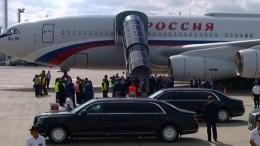 Владимир Путин прибыл насаммит G20 вАргентине— видео