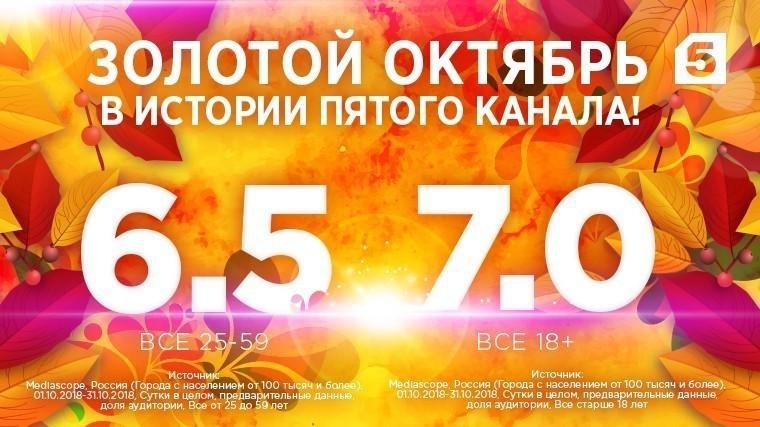 Золотой октябрь вистории Пятого канала!
