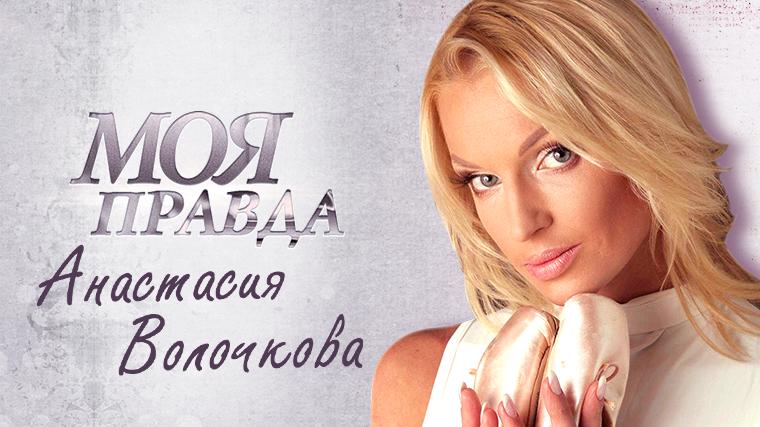 Премьера наПятом: Моя правда. Анастасия Волочкова