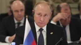 Путин дал оценку итоговому документу саммита G-20— видео