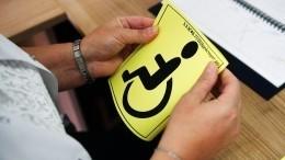 3декабря отмечается Международный день инвалидов