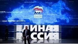 «Единая Россия» создала Высшую партийную школу для обучения своих кадров