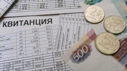 Росстат назвал регионы ссамым большим числом должников поЖКХ