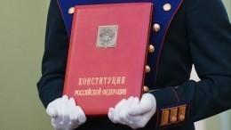 ВРоссии празднуют День Конституции