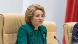 Матвиенко назвала «хорошими новостями» отмену рекомендаций Госдепа неездить вРФ