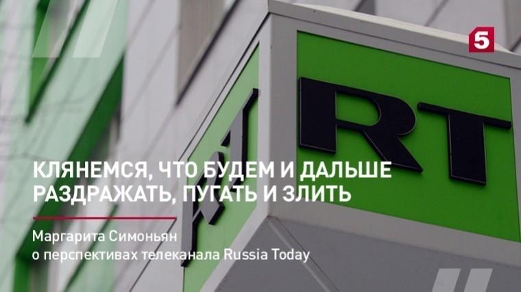 Маргарита Симоньян озвучила стратегию телеканала Russia Today