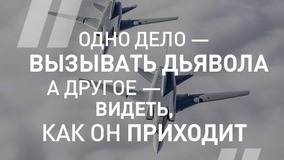 Власти Венесуэлы ореакции оппозиционеров наприбытие российских Ту-160