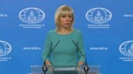 Киев готовит военное наступление намариупольском направлении— Захарова
