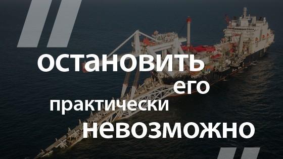 Энергетик Сергей Правосудов орезолюции Европарламента по«Северному потоку— 2»