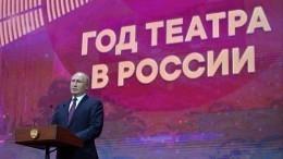 Путин объявил открытым Год театра вРоссии