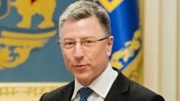 Курт Волкер неисключил новых антироссийских санкций
