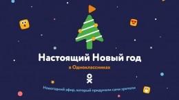 Голубой огонек своими руками— пользователи ОКсами срежиссируют новогоднее шоу