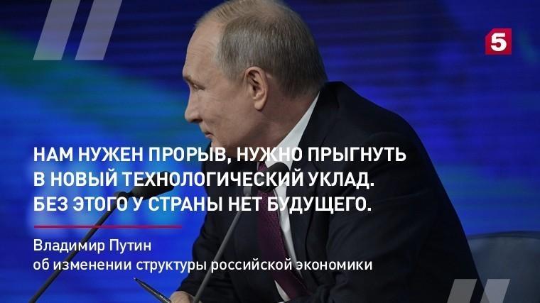 Владимир Путин обизменении структуры российской экономики