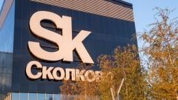 «Воздушный коридор без пробок»— в«Сколково» рассказали обаэротакси