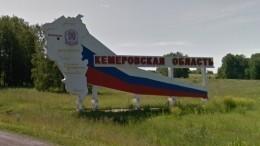 Кемеровская область станет «Кузбассом»— теперь официально