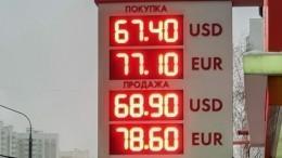 Эксперты спрогнозировали курс валют напервый рабочий день 2019 года