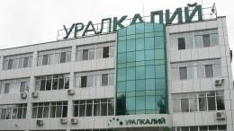 Гендиректор «Уралкалия» выразил соболезнования семьям погибших вСоликамске