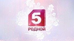 Пятый канал подвел итоги 2018 года