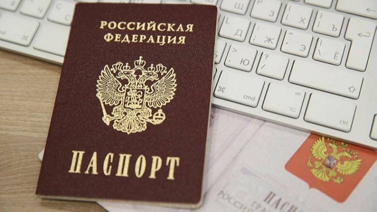 МВД предложило внести изменения вроссийский паспорт