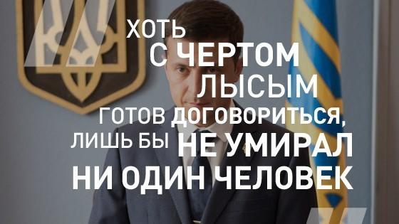 Комик Владимир Зеленский обурегулировании имконфликта вДонбассе