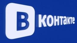 ВКонтакте назвали главное событие ичеловека 2018 года