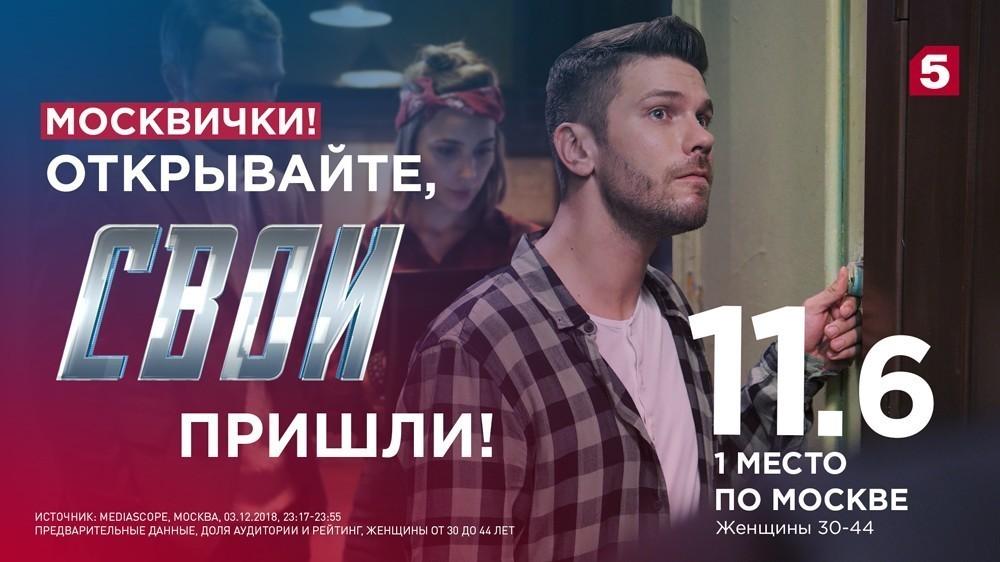 Детектив «Свои» успешно стартовал вМоскве!