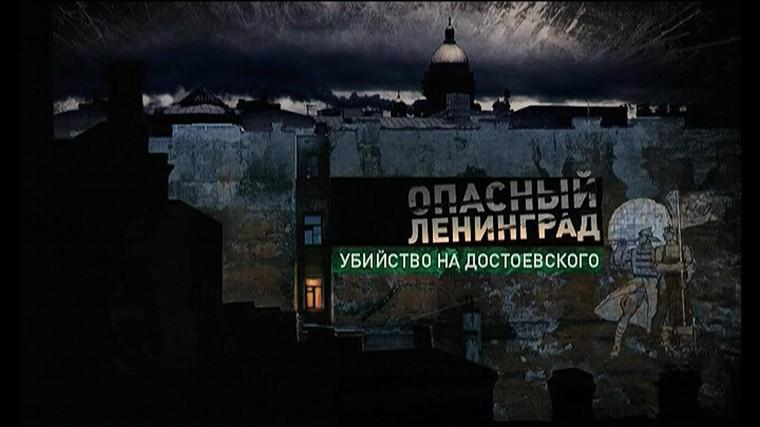 «Убийство наДостоевского»
