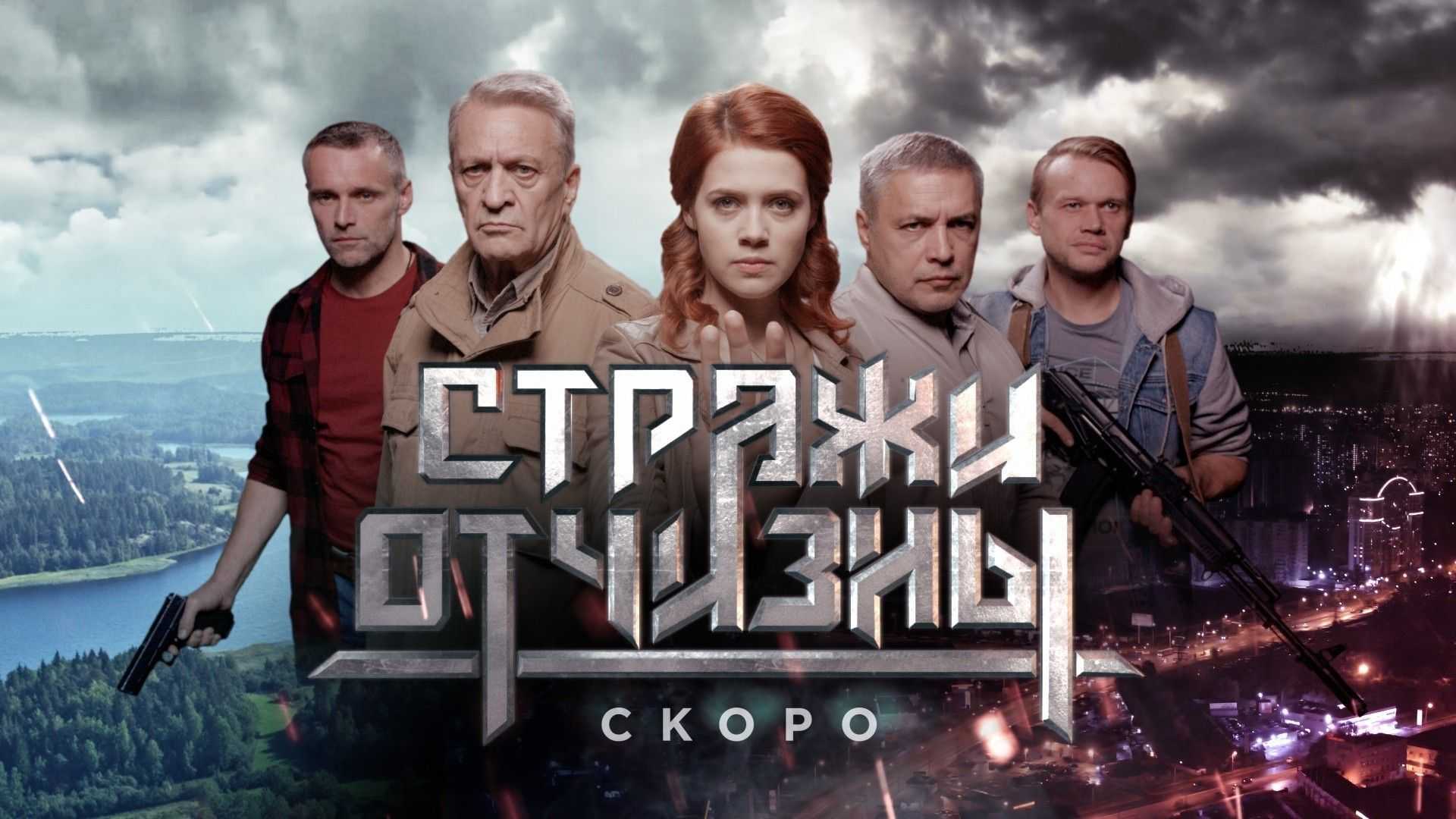 Премьеры-2019 наПятом канале