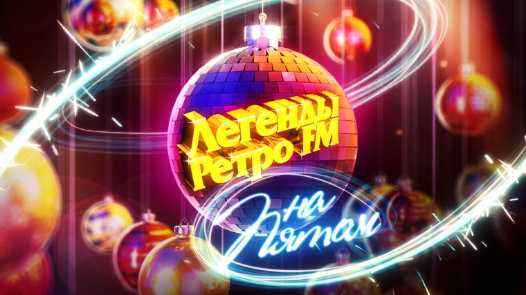 «Легенды Ретро FM. Лучшее»