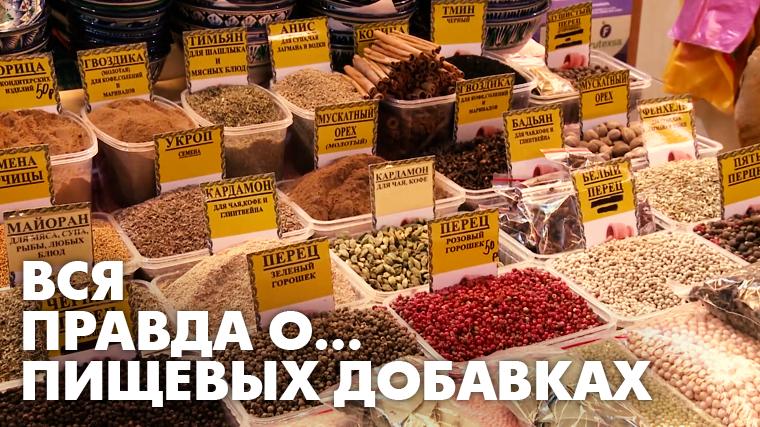 Премьера наПятом: Вся правда о… пищевых добавках