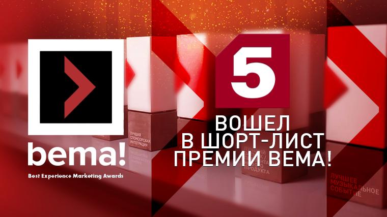 Пятый вошел вшорт-лист премии BEMA!