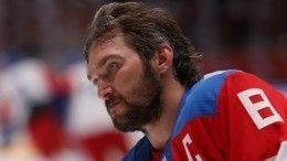 Александр Овечкин отказался отучастия вМатче звезд НХЛ