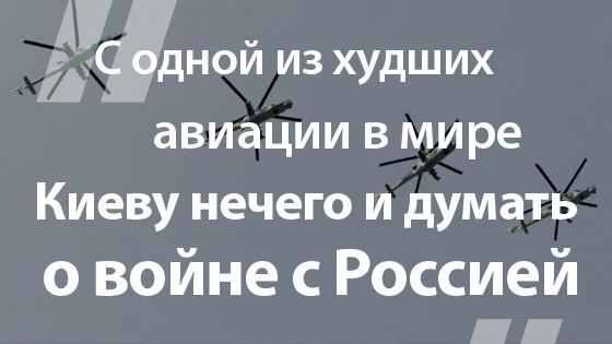 Сенатор Алексей Пушков ослабом уровне украинских ВВС